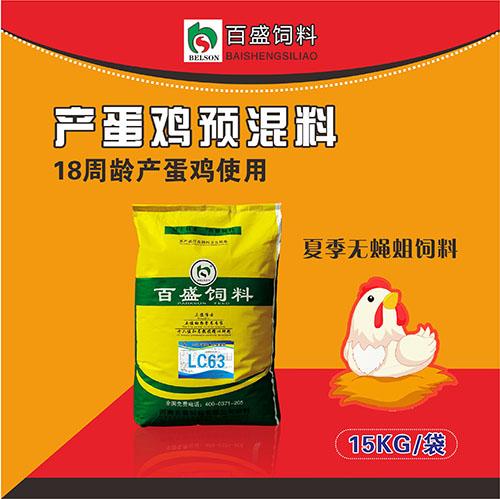 3%产蛋鸡预混和记手机版登录LC63