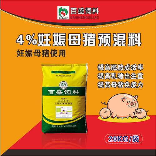 怀孕母猪预混料SB54