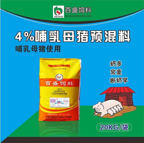 4%哺乳猪预混料SB64