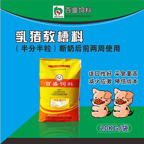 乳猪教槽料(半粉半粒型)820