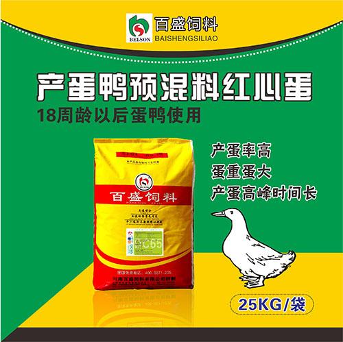 5%蛋鸭预混料(红心蛋)DC65