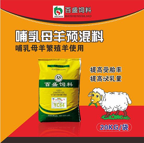 母羊/怀孕母羊/哺乳母羊预混料YC64