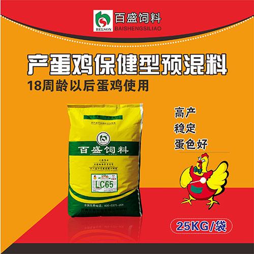5%蛋鸡保健型预混料LC65